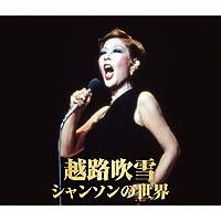 越路吹雪 シャンソン の世界 愛の讃歌 サン・トワ・マミー ろくでなし CD2枚組 2CD-432