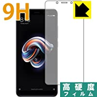 PDA工房 Xiaomi Redmi Note 5 9H高硬度[光沢] 保護 フィルム 日本製