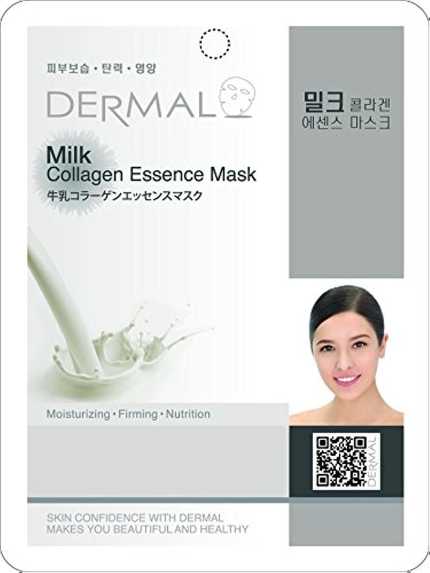 フェード飲み込むハリウッドミルクシートマスク(フェイスパック) 10枚セット ダーマル(Dermal)