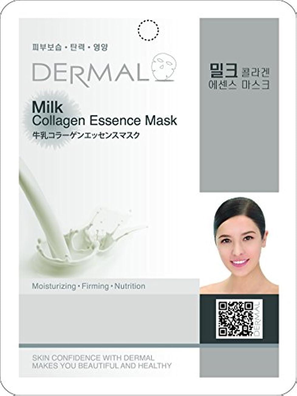 スマイル純度歯科医ミルクシートマスク(フェイスパック) 10枚セット ダーマル(Dermal)