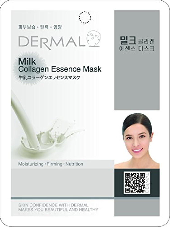 小道具必要性未使用ミルクシートマスク(フェイスパック) 10枚セット ダーマル(Dermal)