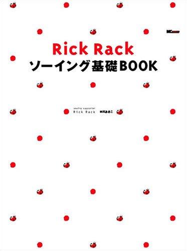 RickRackソーイング基礎BOOK
