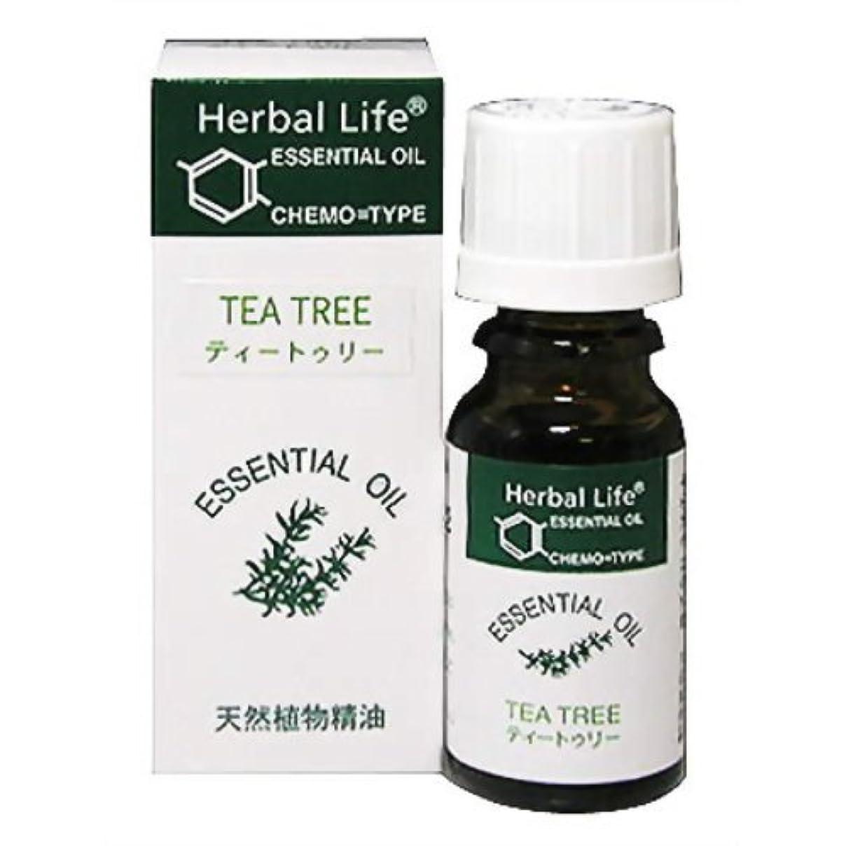 講師悲しみ時制Herbal Life ティートゥリー 10ml