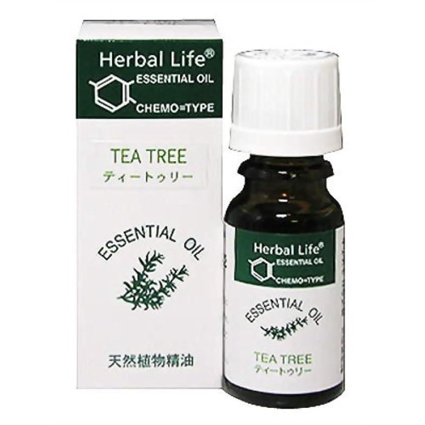 添付休眠造船Herbal Life ティートゥリー 10ml