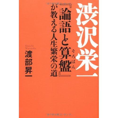 渋沢栄一『論語と算盤』が教える人生繁栄の道