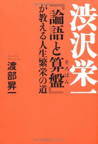 渋沢栄一『論語と算盤』が教える人生繁栄の道の詳細を見る