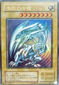 LB-01 UR 青眼の白龍【遊戯王シングルカード】