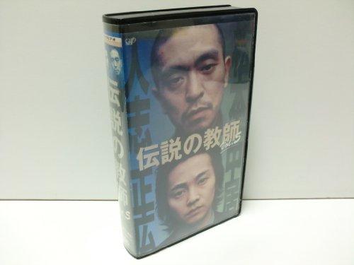 伝説の教師 VOL.5 [VHS]