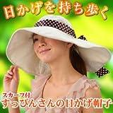 紫外線対策 広つば帽子「スカーフ付すっぴんさんの日かげ帽子」