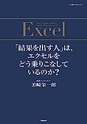 「結果を出す人」は、エクセルをどう乗りこなしているのか? 仕事の教科書BOOKS