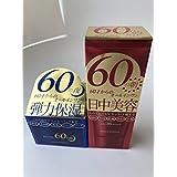 ビズー 60の朝(1本入) +ビズー 60の夜(1本入) / (1set)
