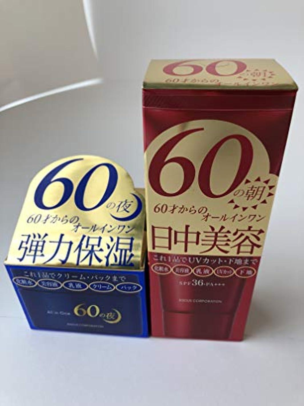 お手伝いさん排除するラジカルビズー 60の朝(1本入) +ビズー 60の夜(1本入) / (1set)