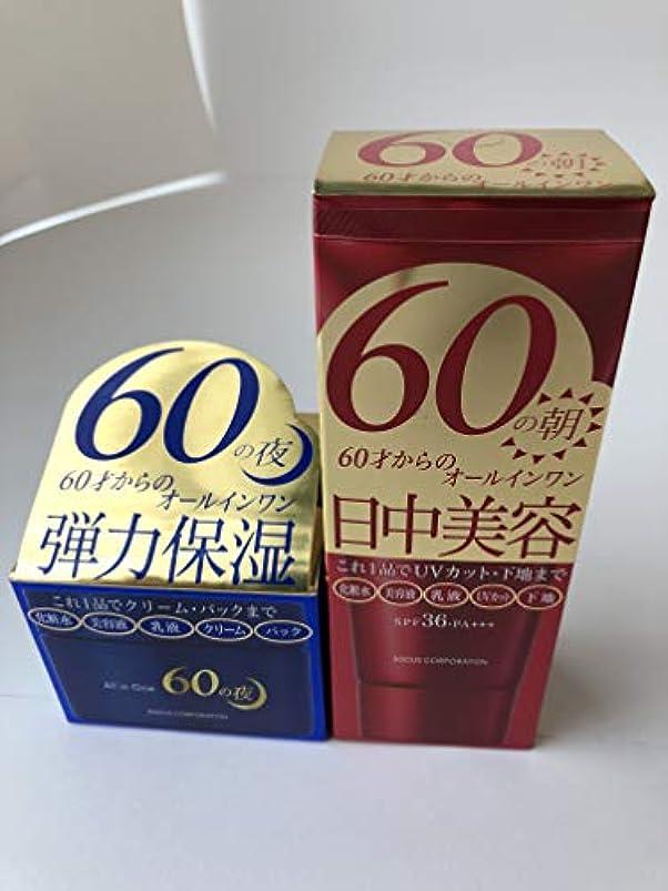 アークカストディアン餌ビズー 60の朝(1本入) +ビズー 60の夜(1本入) / (1set)