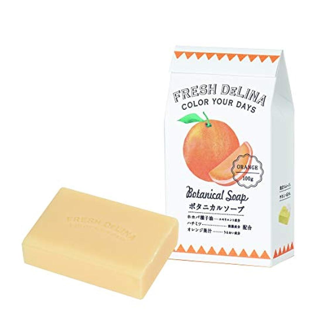 赤字パースブラックボロウ共和国フレッシュデリーナ ボタニカルソープ オレンジ 100g