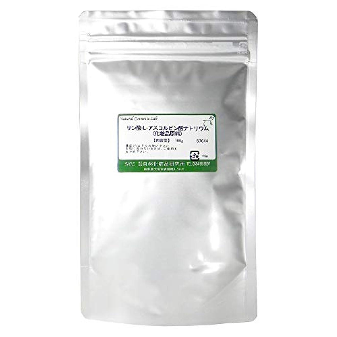 概要凝縮するストラップビタミンC誘導体 リン酸-L-アスコルビン酸ナトリウム 化粧品原料 100g