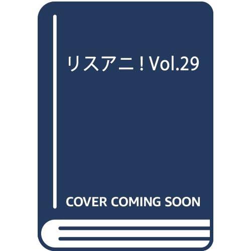 リスアニ! Vol.29