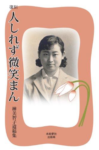 復刻 人しれず微笑まん―樺美智子遺稿集の詳細を見る