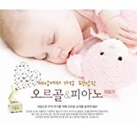 Most peaceful Orgel & Piano Lullaby (2CD)