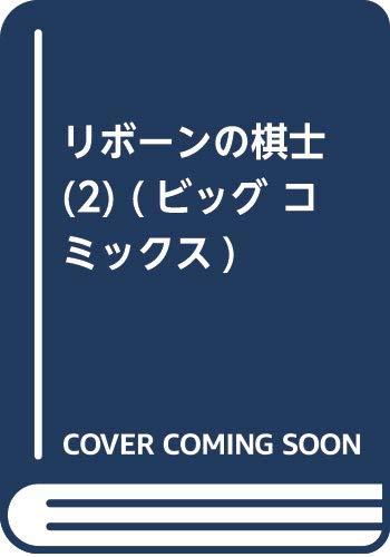リボーンの棋士 (2) (ビッグ コミックス)