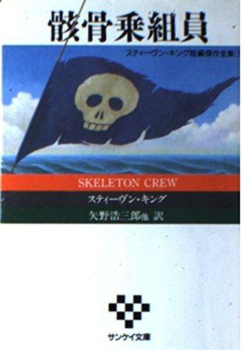スティーヴン・キング短編傑作全集〈1〉骸骨乗組員 (サンケイ文庫―海外ノベルス・シリーズ)の詳細を見る