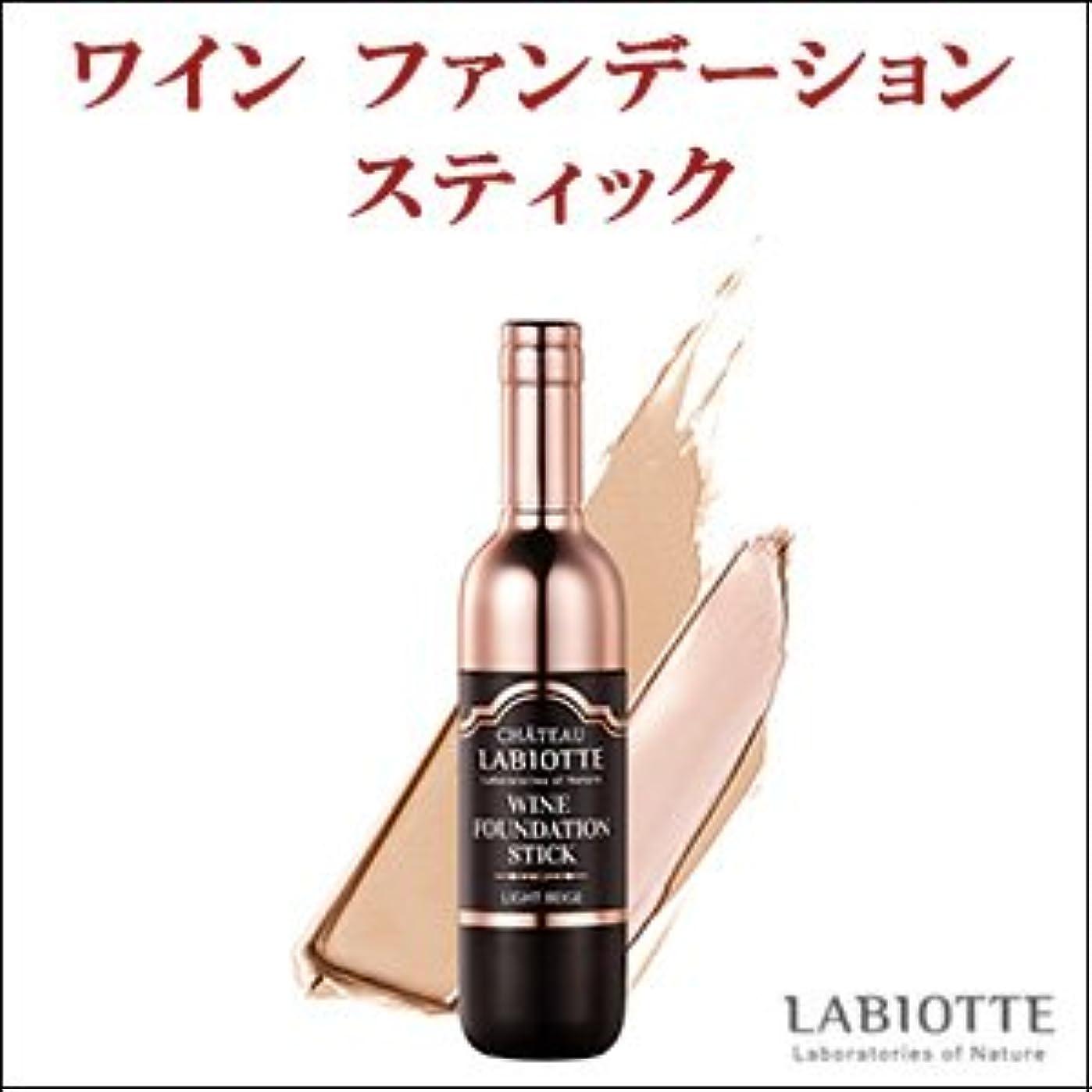 製造業クリスマスメッセンジャーLABIOTTE シャトー ラビオッテ ワイン ファンデーション スティック カラー:P21 ピンクベージュ