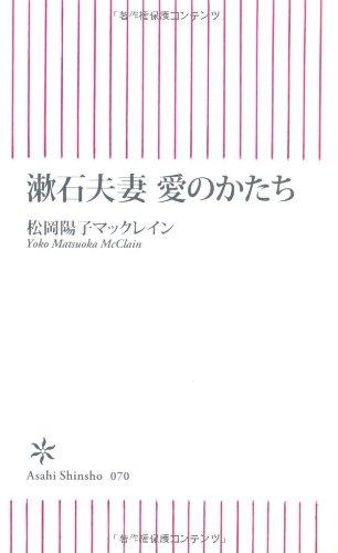 漱石夫妻 愛のかたち (朝日新書 70)の詳細を見る