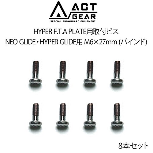 ACT GEAR アクトギア HYPER F.T.A PLATE用取付ビス 8本セット [BIS-23S] NEO GLIDE・HYPER GLIDE用 M6×27mm (バインド)