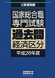 国家総合職専門試験 過去問 経済区分 平成26年度 (公務員試験 過去問)