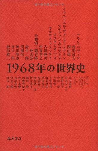 1968年の世界史の詳細を見る