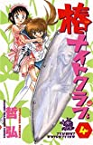 椿ナイトクラブ 4 (少年チャンピオン・コミックス)