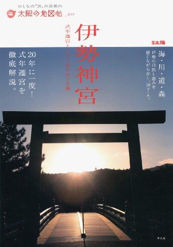 伊勢神宮 (別冊太陽 太陽の地図帖)の詳細を見る