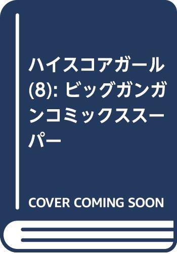 ハイスコアガール(8): ビッグガンガンコミックススーパー