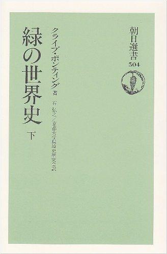 緑の世界史〈下〉 (朝日選書)の詳細を見る