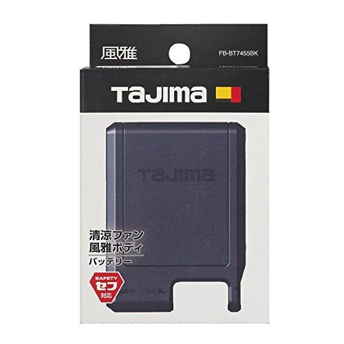 タジマ 清涼ファン風雅ボディ バッテリー FB-BT7455BK