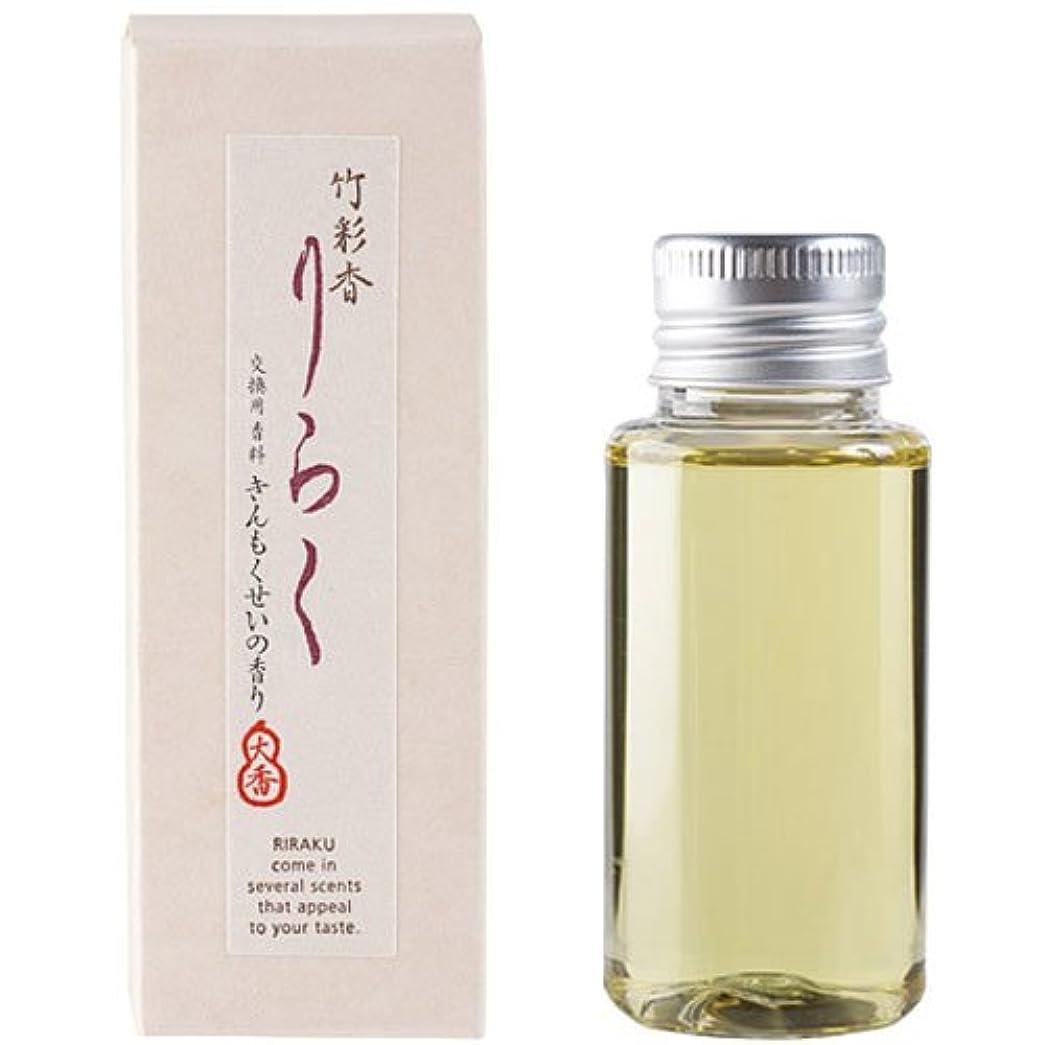 いろいろ調整可能イノセンス竹彩香りらく 交換用香料きんもくせい 50ml