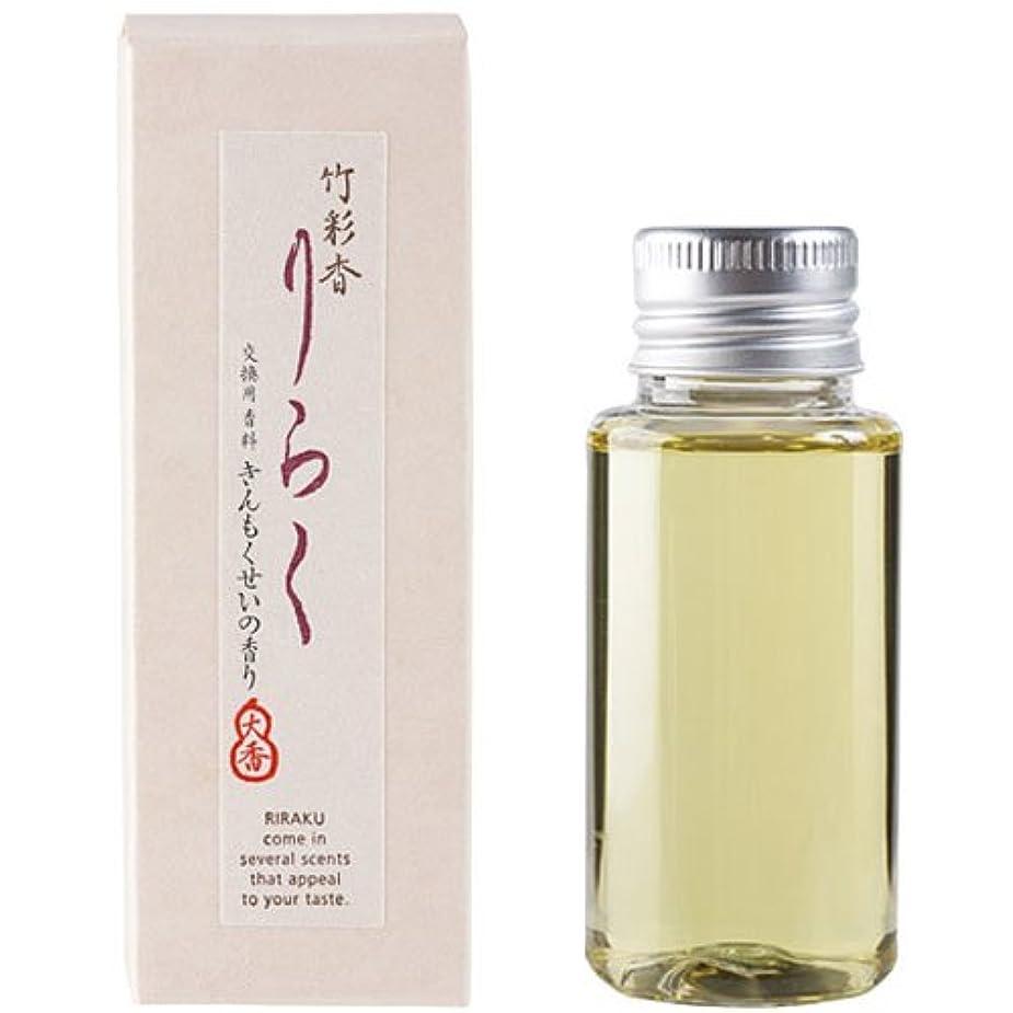 眉をひそめる天のダイエット竹彩香りらく 交換用香料きんもくせい 50ml