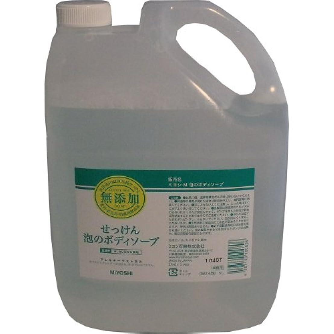 世辞規定定期的ミヨシ石鹸 業務用 無添加せっけん 泡のボディソープ 詰め替え用 5Lサイズ×4点セット