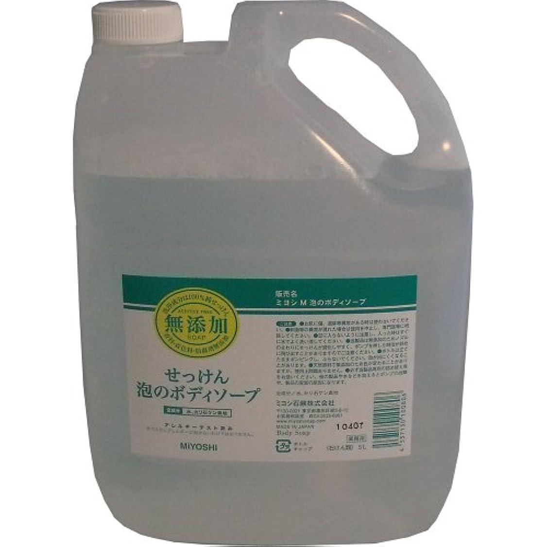 ボーナス良心素朴なミヨシ石鹸無添加せっけん 泡のボディソープ 5L×4個セット 取り寄せ商品のため7-10日かかります