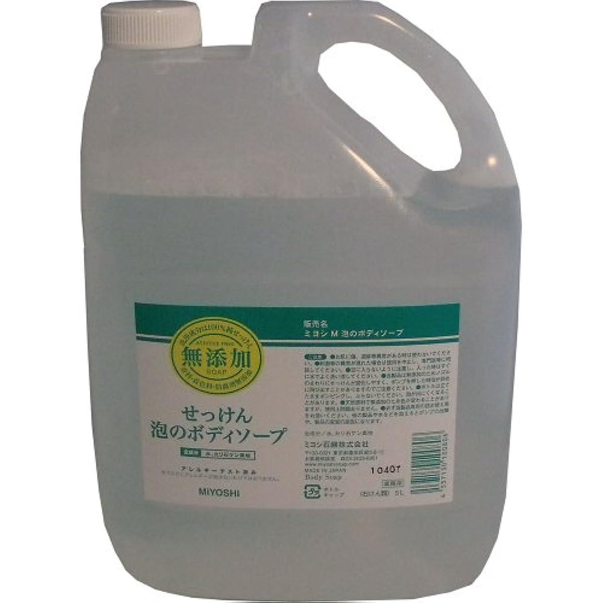 エアコン華氏浪費ミヨシ石鹸 業務用 無添加せっけん 泡のボディソープ 詰め替え用 5Lサイズ×4点セット