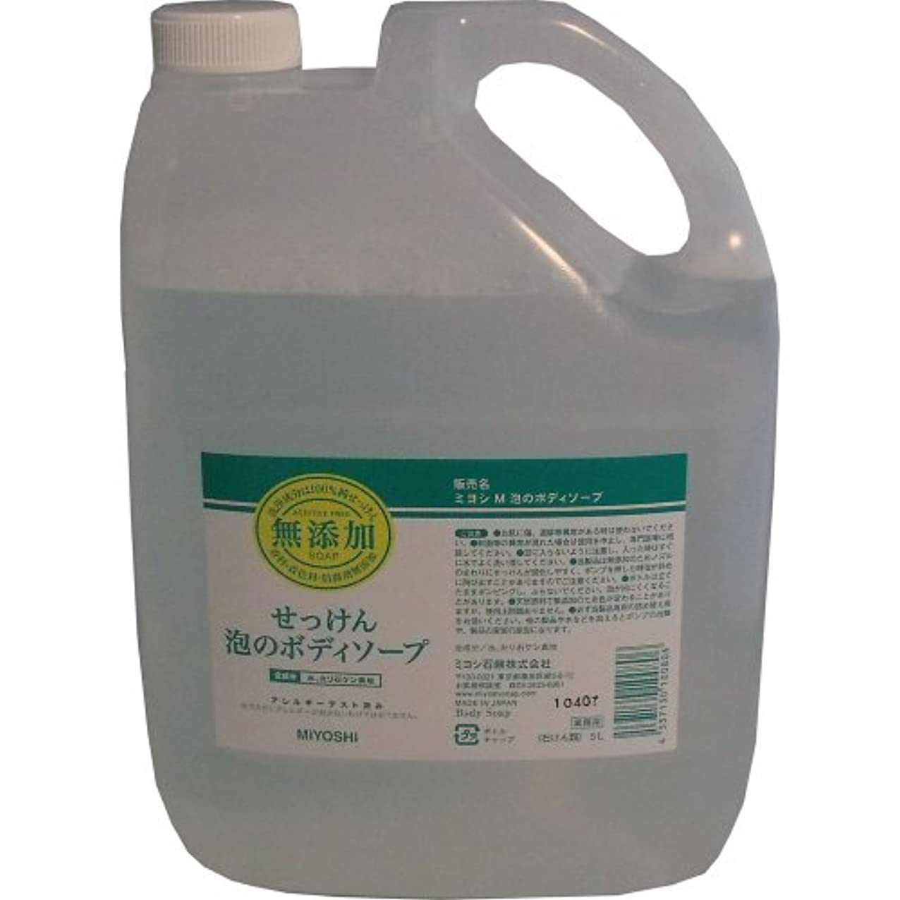振動する土地根拠ミヨシ石鹸無添加せっけん 泡のボディソープ 5L×4個セット 取り寄せ商品のため7-10日かかります