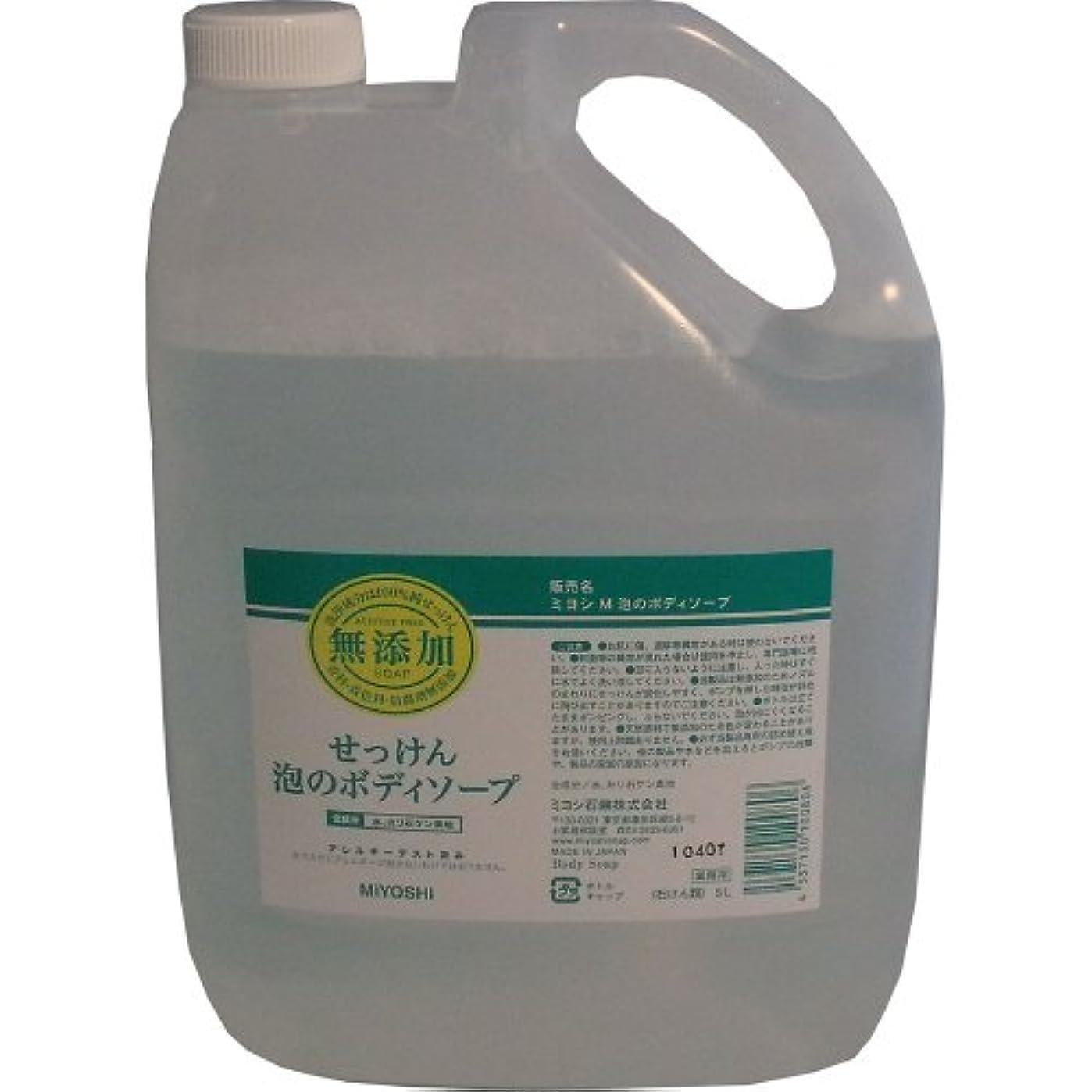 パーセントなめる保存するミヨシ石鹸 業務用 無添加せっけん 泡のボディソープ 詰め替え用 5Lサイズ×4点セット