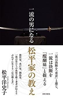 [松平洋史子]の一流の男になる 松平家の教え