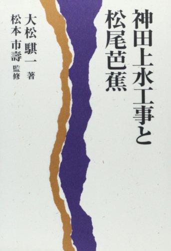 神田上水工事と松尾芭蕉