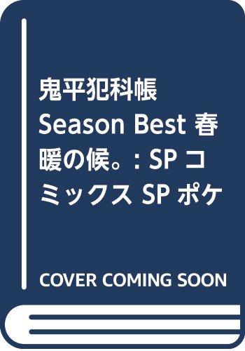 鬼平犯科帳Season Best春暖の候。 (SPコミックス SPポケットワイド)
