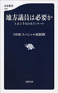 地方議員は必要か 3万2千人の大アンケート (文春新書)