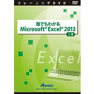 誰でもわかるMicrosoft Excel 2013 上巻
