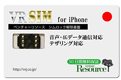 vr26SIMロック解除アダプタ for iPhone