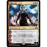 マジック:ザ・ギャザリング 先駆ける者、ナヒリ(神話レア) / イニストラードを覆う影(日本語版)シングルカード SOI-247-M