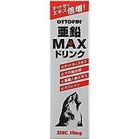 【2個セット】オットピン亜鉛MAXドリンク 50mL