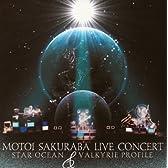 桜庭統 ライブコンサート スターオーシャン&ヴァルキリープロファイル